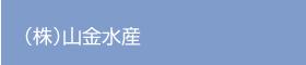 (株)山金水産