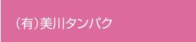(有)美川タンパク