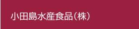 小田島水産食品(株)